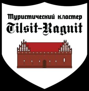 "Туристический кластер ""Тильзит-Рагнит"""